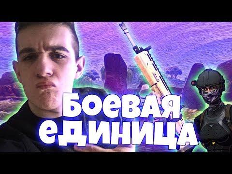 EVELONE БОЕВАЯ ЕДИНИЦА | ФОРТНАЙТ МОНТАЖ #14 (ft. EVELONE, BUSTER, KARAVAY, ARCHANGEL...)