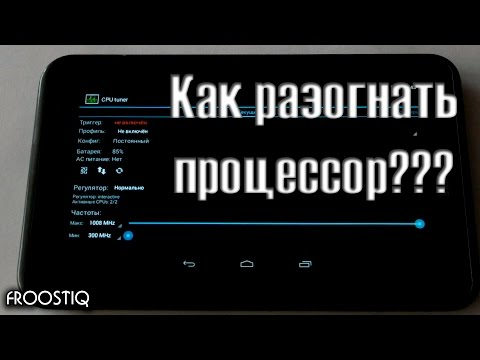 Как разогнать процессор на Android через CPU Tuner