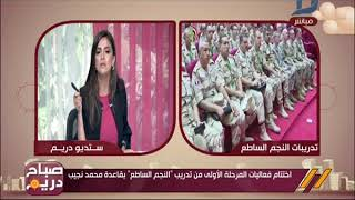 صباح دريم | ختام فعاليات مناورات النجم الساطع بقاعدة محمد نجيب العسكريه