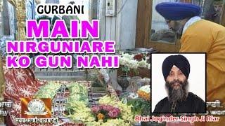 Main Nirguniare Ko Gun Nahi | Best Shabad Gurbani by Bhai Joginder Singh Ji Riar- Gurbani Kirtan