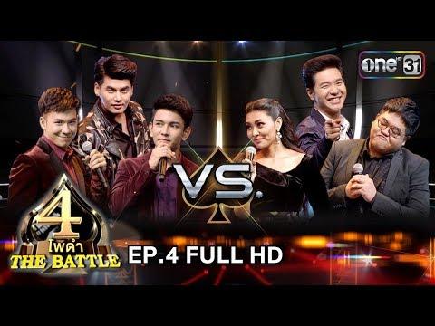 4 โพดำ The Battle | EP.4 FULL HD | 27 ม.ค. 61 | one31