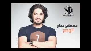 Moustafa Hagag El wag'a l مصطفى حجاج الوجع