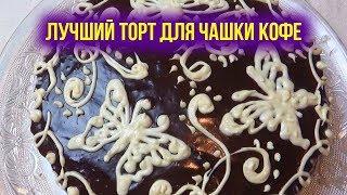 КОФЕЙНЫЙ ТОРТ НА СКОРУЮ РУКУ (домашний торт). Как сделать торт. Рецепт 4K