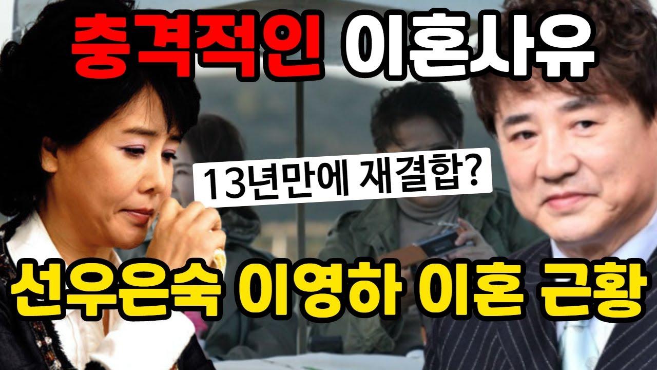 '선우은숙 이영하 충격적인 진짜 이혼사유, 13년 만에 재결합?'