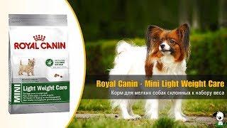 Сухой корм для мелких собак склонных к избыточному весу · Royal Canin Mini Light Weight Care