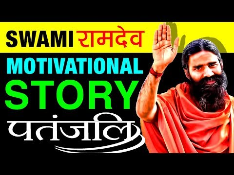 किसान का बेटा बना Business Tycoon | Baba Ramdev Biography in Hindi | Patanjali Success Story | Life
