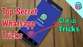 Top Secret Whatsapp Tricks in Tamil | 2018 Whatsapp trick's and tips.