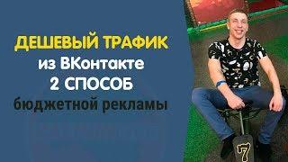Дешевая реклама Вконтакте 2й способ