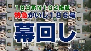 【幕回し】189系N102編成 特急かいじ186号 幕回し