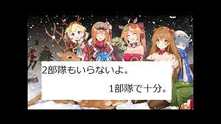 【ドルフロ】クリスマスイベント 雪夜の無礼講ノクターン1-4 1部隊だけでクリア【初心者攻略】のサムネイル