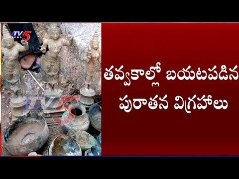 కోటలో బయటపడ్డ పురాతన విగ్రహాలు..అధికారుల్లో పెరుగుతున్న ఆశలు..! | Kurnool | TV5 News
