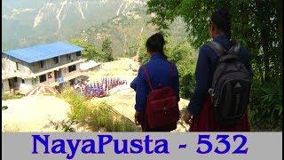 टाढाको स्कुल, संस्कृति संरक्षण सक्रिय | NayaPusta - 532