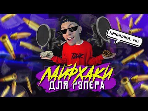 РЭП ЛАЙФХАКИ