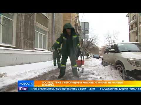 Последствия снегопадов в Москве устранят не раньше 10 марта