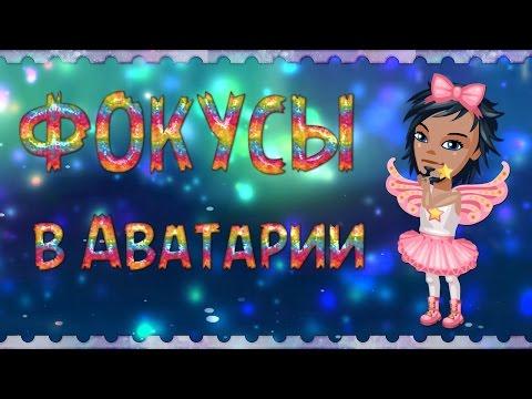 АВАТАРИЯ | ФОКУСЫ и СЕКРЕТЫ Аватарии