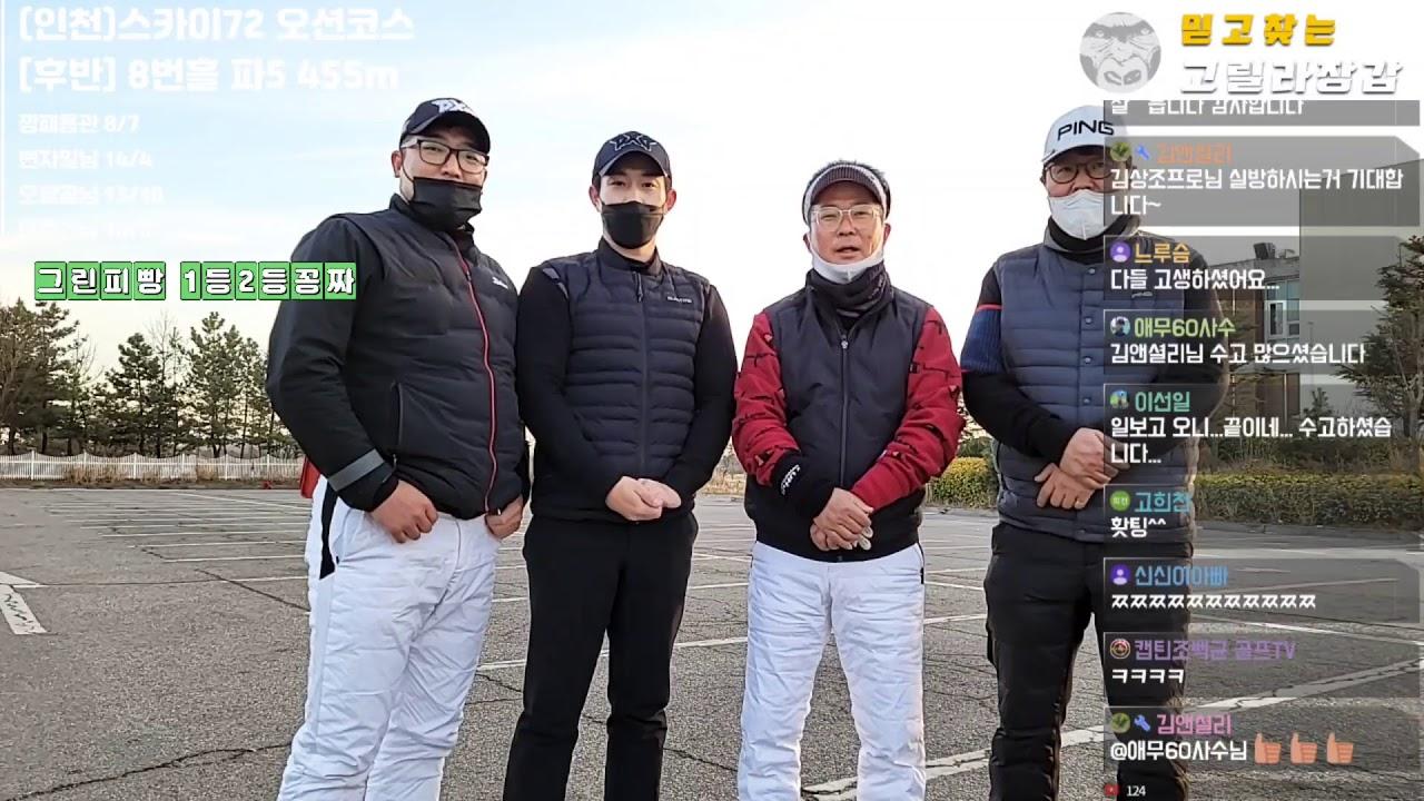 [실시간LIVE] 인천 스카이72 오션코스 스트로크 락커키던지기(그린피빵) #깡패용관tv #골프 #스카이72골프