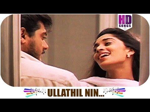 Malayalam Romantic Song | Amarkalam | Ullathil Nin Naama Manthrangal..