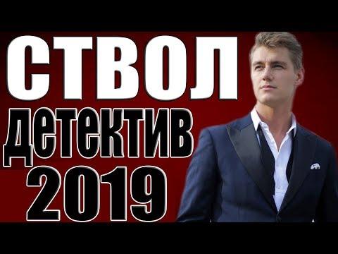 СТВОЛ (2019) Русские детективы 2019 Новинки Фильмы Сериалы 2019 HD