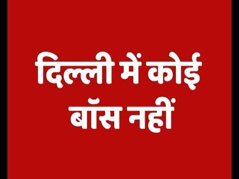 Verdict on Centre-Delhi Power Tussle: L-G, Kejriwal Govt To Work Hand in Hand: SC   ABP News Mp3
