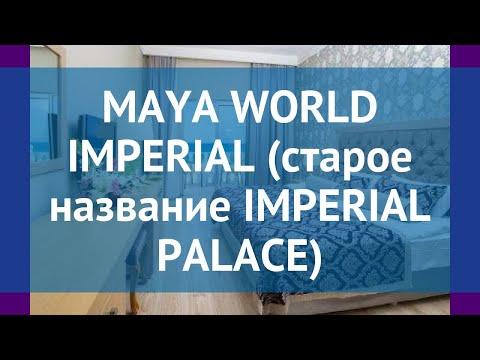 MAYA WORLD IMPERIAL (старое название IMPERIAL PALACE) 4* обзор