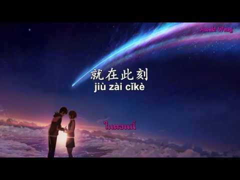 [Pinyin][ซับไทย] Xin Yue Chen Fu - 123 I love you | 123 我爱你