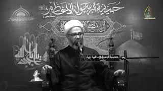 حوار بين الإمام الحسين والسيدة زينب | امبين عليچ التعب مانايمه | سماحة الشيخ مصطفى الموسى