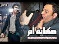 عمر كمال ( حكاية أم ) أقوى اغنية لعيد الام