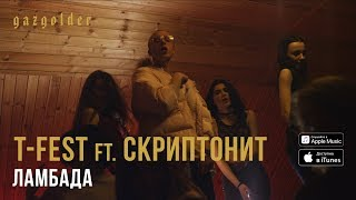 Download T-Fest Х Скриптонит - Ламбада Mp3 and Videos