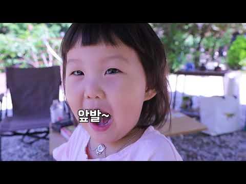 [도장TV 13회] 도플갱어가족~! 여름맞이 캠핑다녀왔어요^^