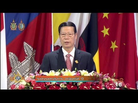 จีนเปิดงานแสดงสินค้าจีน-อาเซียนครั้งที่ 13