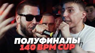ПОЛУФИНАЛЫ 140 BPM CUP