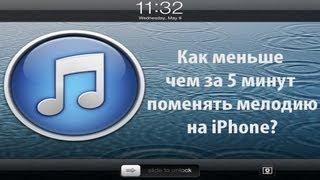 как меньше чем за 5 минут поменять мелодию на iPhone?