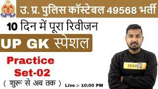 उ.प्र. पुलिस कॉस्टेबल 49568 पद | UP G.K. | Practice Set 02 | By NITIN SIR