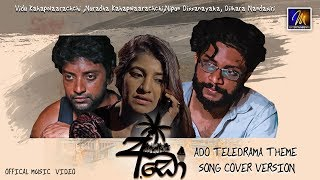 Ado - අඩෝ | Tele Drama | Theme Song  Cover | Music Video | MEntertainments Thumbnail