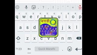 Quick Marathi Keyboard (How To Use) screenshot 5