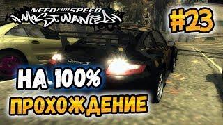 NFS: Most Wanted - ПРОХОЖДЕНИЕ НА 100% - #23