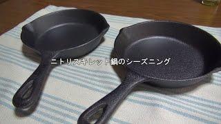 ニトリスキレット鍋(ニトスキ)のシーズニング thumbnail