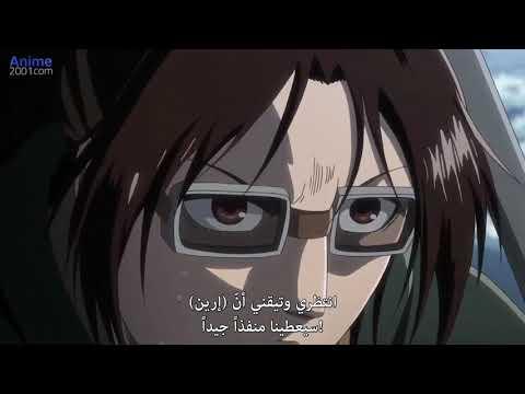هجوم العمالقة الجزء الثالث الحلقة 14 مترجم عربي 6/5 [بدون حذف]
