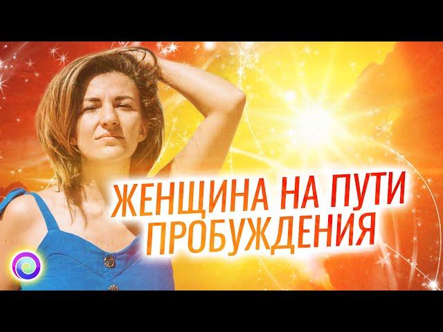 ЖЕНЩИНА НА ПУТИ ПРОБУЖДЕНИЯ – Евгения Бабина