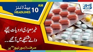 10 AM Headlines Lahore News HD - 25 March 2018
