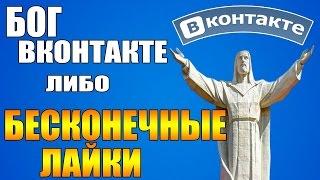 БЕСКОНЕЧНЫЕ ЛАЙКИ НА ФОТО В ВК (АКТУАЛЬНО) БЕСПЛАТНО 2017