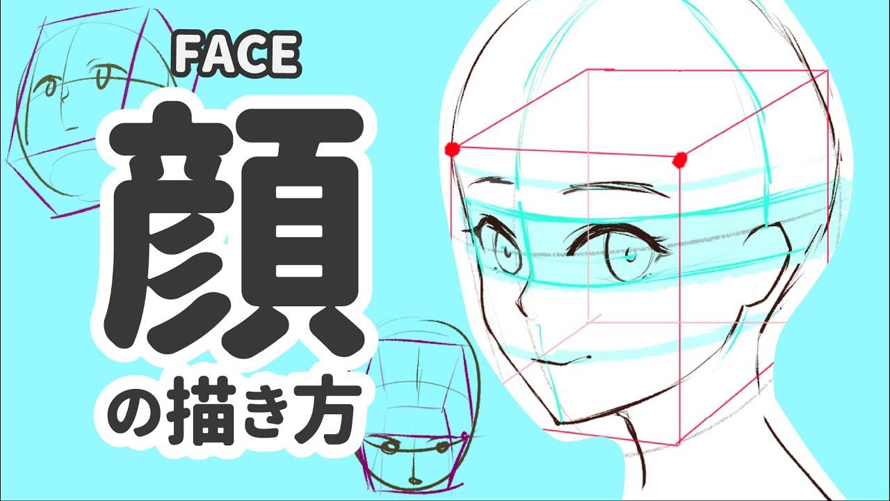 5分でわかる】顔の描き方 - How To Draw Anime Face【5 min learning ...