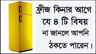 ফ্রিজ কিনার আগে যে ৪ টি বিষয় জানা দরকার । Refrigerator and Fridge Buying Guide-4 tips