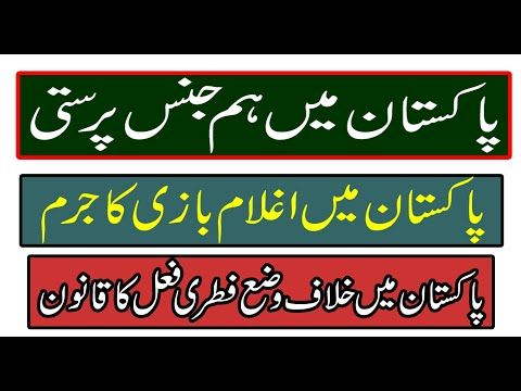 Unnatural offence and Punishment | What is carnal intercourse | Inayat Ullah Kashif Adv from YouTube · Duration:  14 minutes 2 seconds