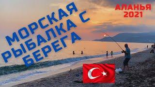 Морская рыбалка с берега на средиземном море РЫБА ЕСТЬ Отдых в Аланье Турция 2021