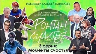 ФОНТАН СЧАСТЬЯ. 3 серия: Моменты счастья (мотивационный фильм, 2017)
