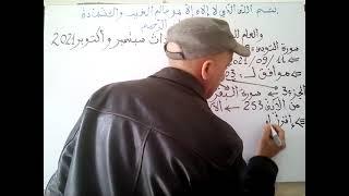 تاريخ ملحمة الإسكندرية  من القرآن العظيم  بين 11- 9- 2021 و 11- 10- 2021
