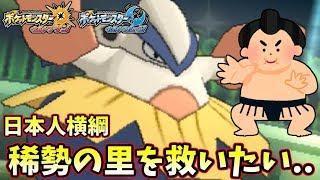 【ポケモンUSM】稀勢の里を救いたい…日本人横綱稀勢の里応援型ハリテヤマでシングルレート 稀勢の里 検索動画 13