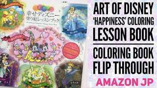 The Art of Disney 'Happiness ' Coloring Lesson Book Flip Through