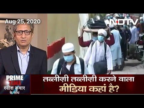 Prime Time With Ravish Kumar: Tablighi Tablighi करने वाला Media कहां है?